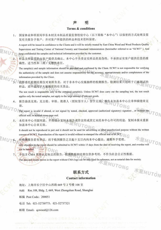 木童家具甲醛清除剂效果检测报告2+(小).jpg